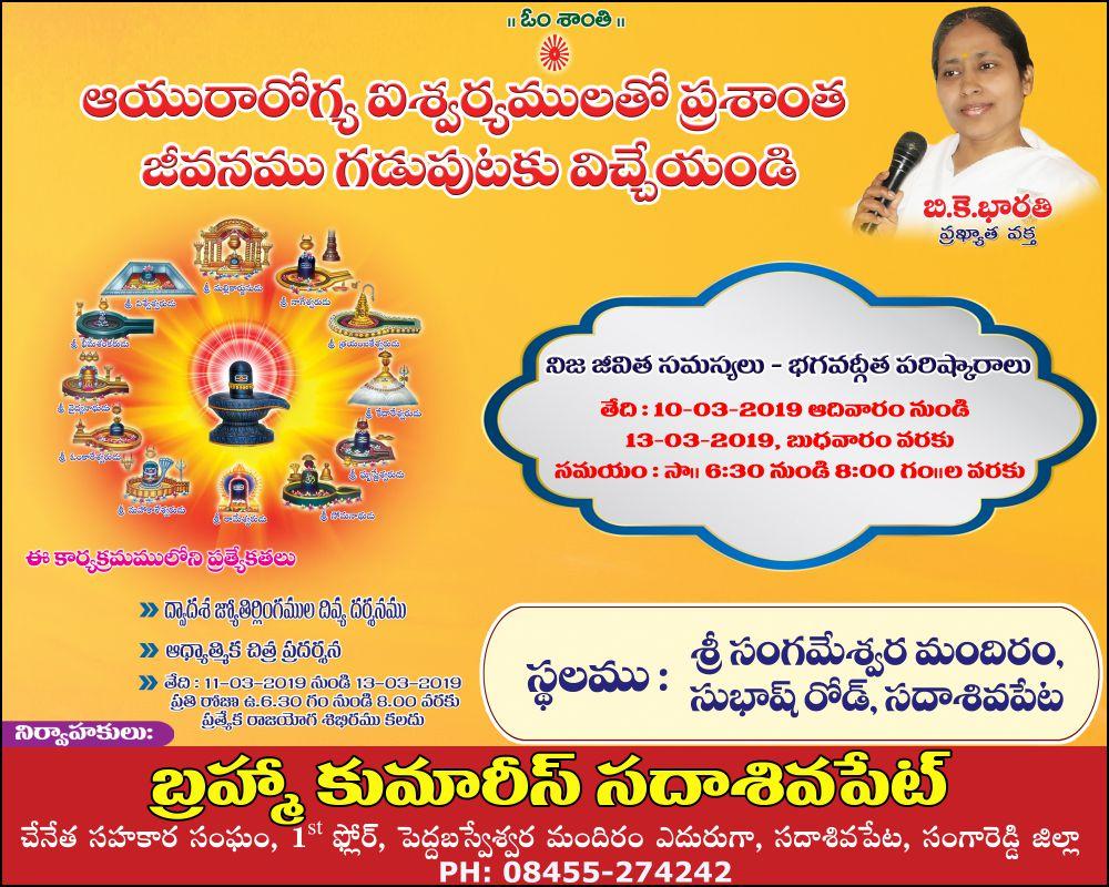 Sadashivpet Shivratri program Banner