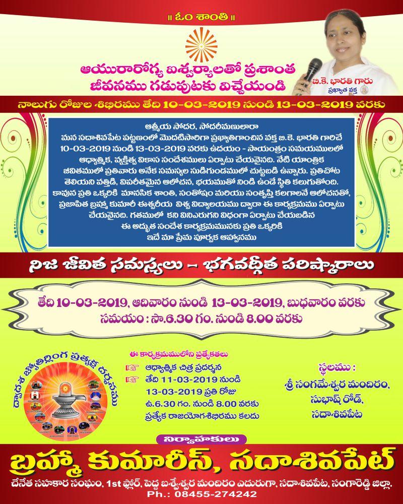 Sadashivpet Shivratri program phamplet